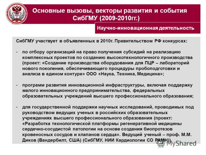 Основные вызовы, векторы развития и события СибГМУ (2009-2010гг.) СибГМУ участвует в объявленных в 2010г. Правительством РФ конкурсах: -по отбору организаций на право получения субсидий на реализацию комплексных проектов по созданию высокотехнологичн