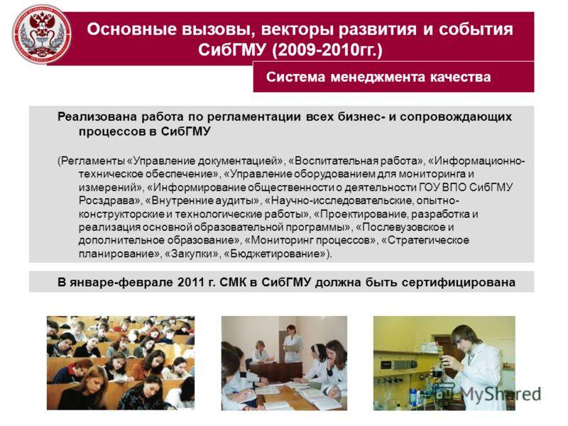 Основные вызовы, векторы развития и события СибГМУ (2009-2010гг.) Система менеджмента качества Реализована работа по регламентации всех бизнес- и сопровождающих процессов в СибГМУ (Регламенты «Управление документацией», «Воспитательная работа», «Инфо