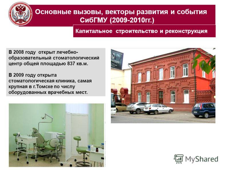 Основные вызовы, векторы развития и события СибГМУ (2009-2010гг.) В 2008 году открыт лечебно- образовательный стоматологический центр общей площадью 837 кв.м. В 2009 году открыта стоматологическая клиника, самая крупная в г.Томске по числу оборудован