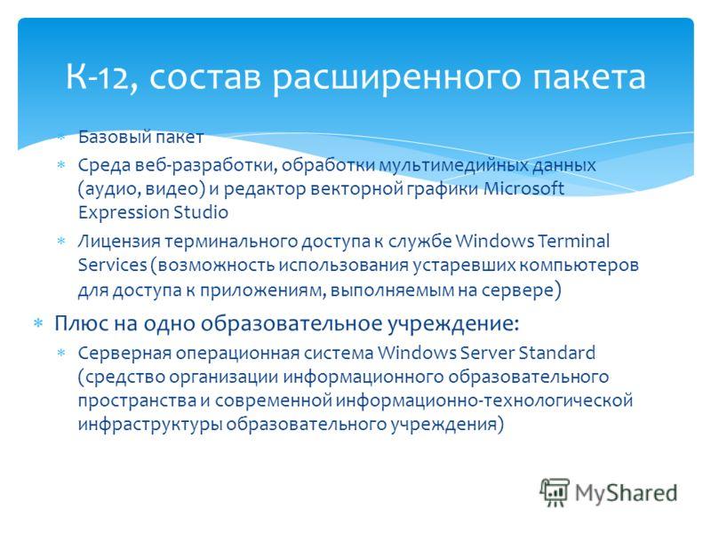 Базовый пакет Среда веб-разработки, обработки мультимедийных данных (аудио, видео) и редактор векторной графики Microsoft Expression Studio Лицензия терминального доступа к службе Windows Terminal Services (возможность использования устаревших компью
