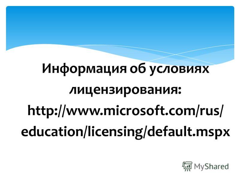 Информация об условиях лицензирования: http://www.microsoft.com/rus/ education/licensing/default.mspx