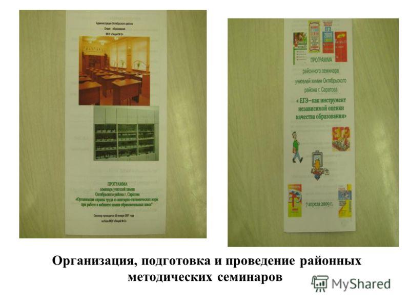 Организация, подготовка и проведение районных методических семинаров