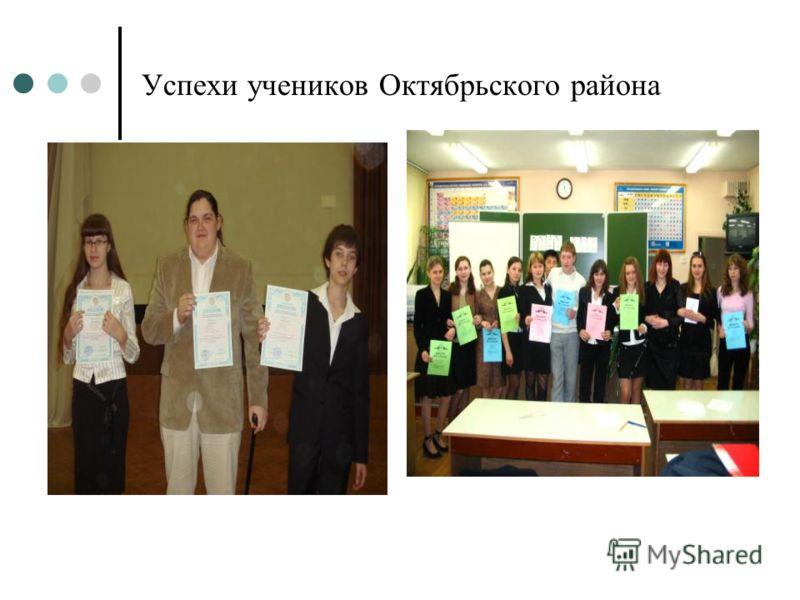Успехи учеников Октябрьского района