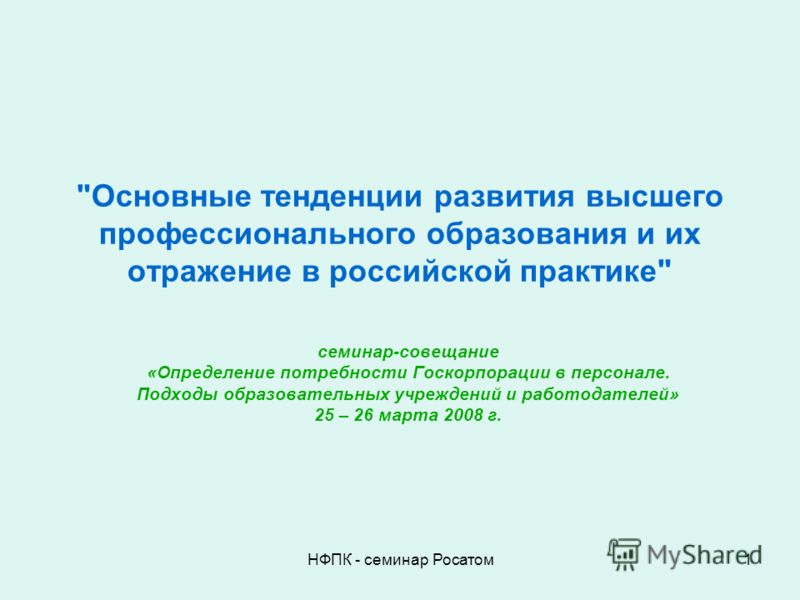 НФПК - семинар Росатом1