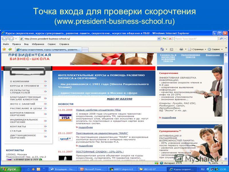 Точка входа для проверки скорочтения (www.president-business-school.ru)