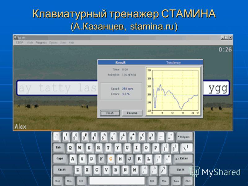 Клавиатурный тренажер СТАМИНА (А.Казанцев, stamina.ru)