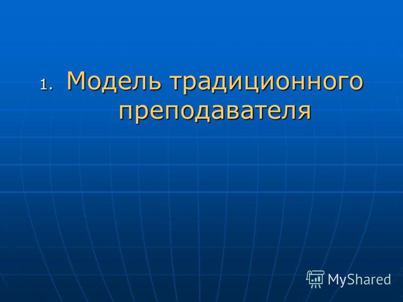 1. Модель традиционного преподавателя