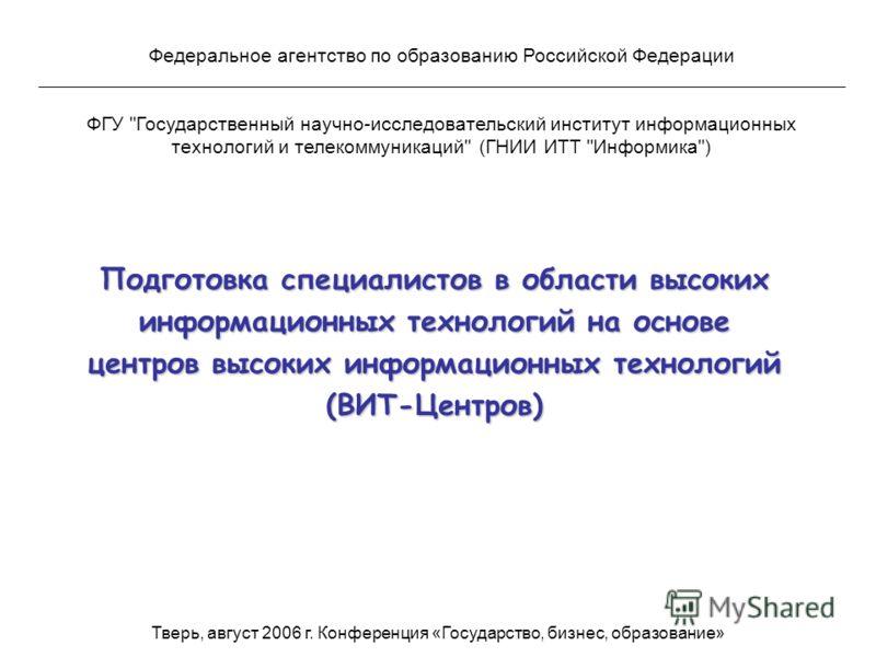 Подготовка специалистов в области высоких информационных технологий на основе центров высоких информационных технологий (ВИТ-Центров) ФГУ