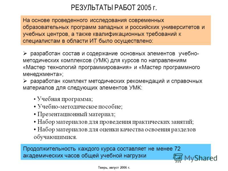 РЕЗУЛЬТАТЫ РАБОТ 2005 г. На основе проведенного исследования современных образовательных программ западных и российских университетов и учебных центров, а также квалификационных требований к специалистам в области ИТ было осуществлено: Учебная програ