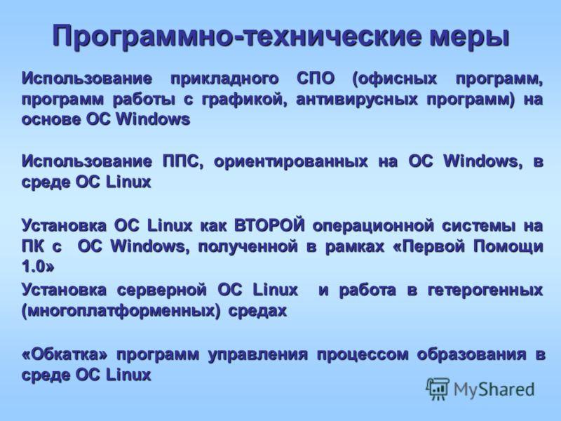 Программно-технические меры Использование прикладного СПО (офисных программ, программ работы с графикой, антивирусных программ) на основе ОС Windows Установка ОС Linux как ВТОРОЙ операционной системы на ПК с ОС Windows, полученной в рамках «Первой По