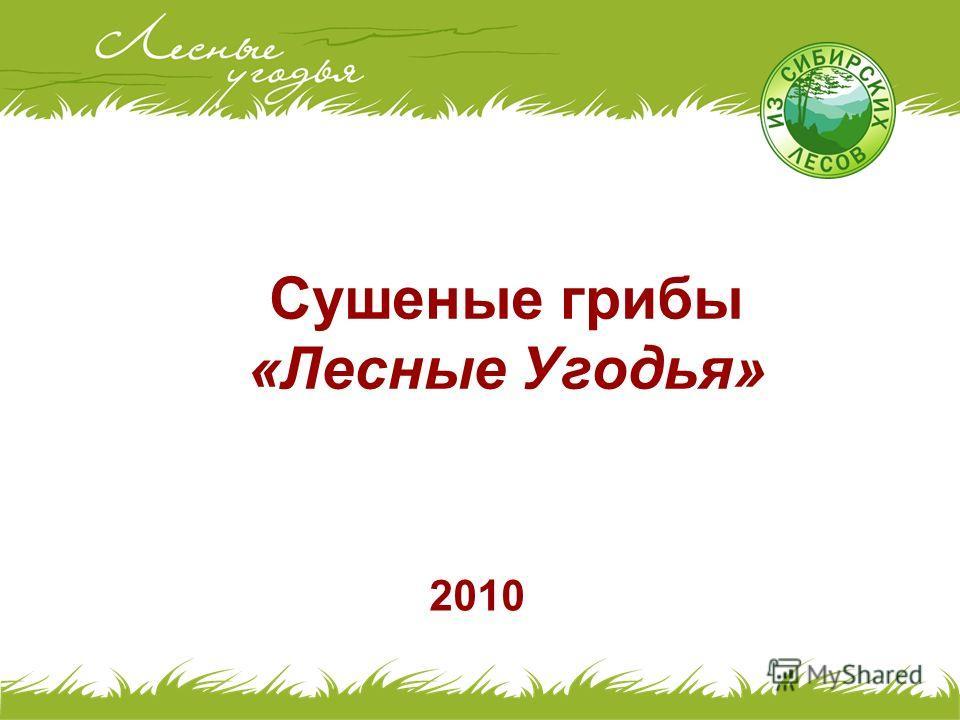Сушеные грибы «Лесные Угодья» 2010