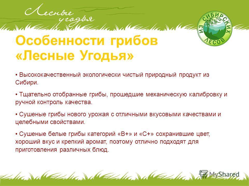 Особенности грибов «Лесные Угодья» Высококачественный экологически чистый природный продукт из Сибири. Тщательно отобранные грибы, прошедшие механическую калибровку и ручной контроль качества. Сушеные грибы нового урожая с отличными вкусовыми качеств