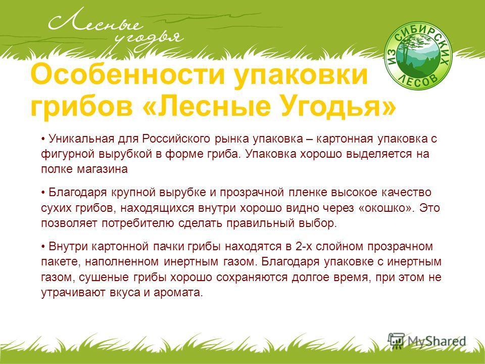 Особенности упаковки грибов «Лесные Угодья» Уникальная для Российского рынка упаковка – картонная упаковка с фигурной вырубкой в форме гриба. Упаковка хорошо выделяется на полке магазина Благодаря крупной вырубке и прозрачной пленке высокое качество