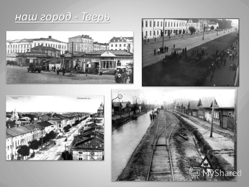 наш город - Тверь