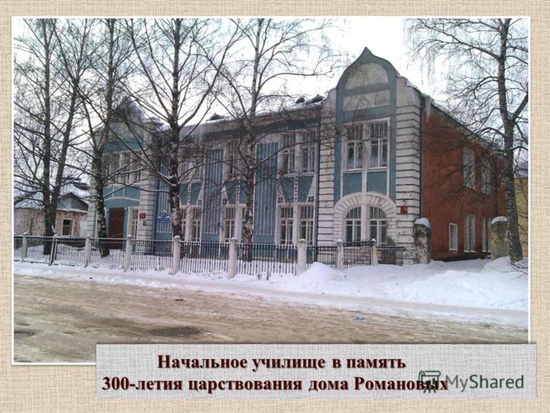 Начальное училище в память 300-летия царствования дома Романовых