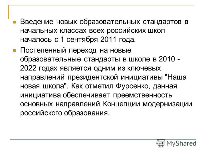 Введение новых образовательных стандартов в начальных классах всех российских школ началось с 1 сентября 2011 года. Постепенный переход на новые образовательные стандарты в школе в 2010 - 2022 годах является одним из ключевых направлений президентско