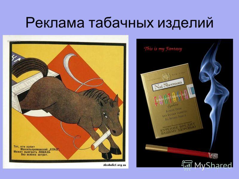 Реклама табачных изделий