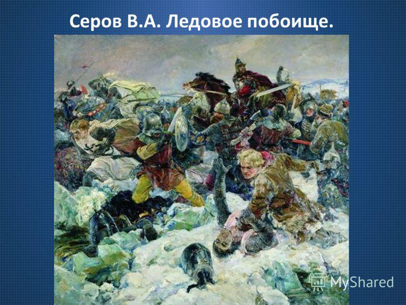 Серов В. А. Ледовое побоище.
