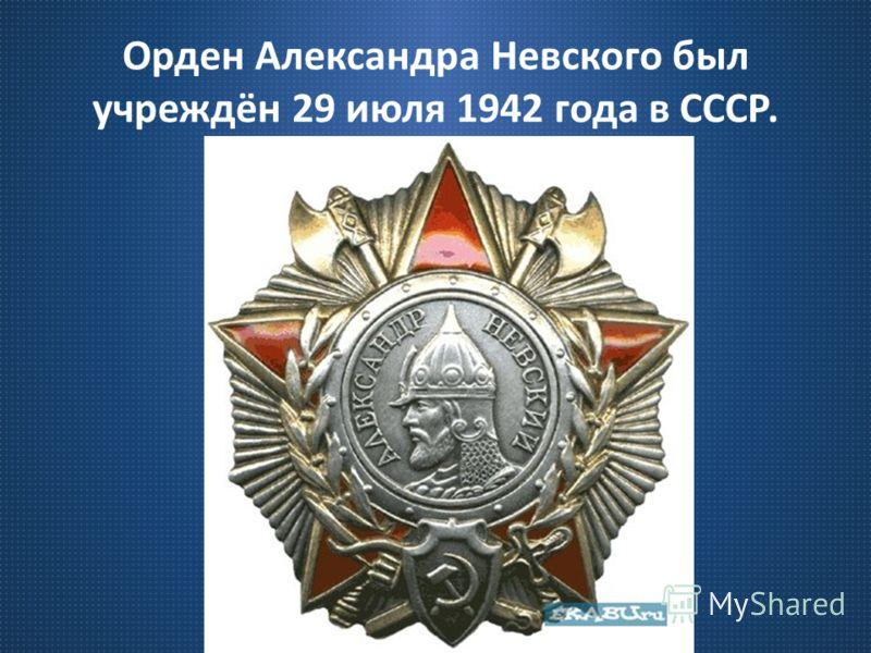 Орден Александра Невского был учреждён 29 июля 1942 года в СССР.