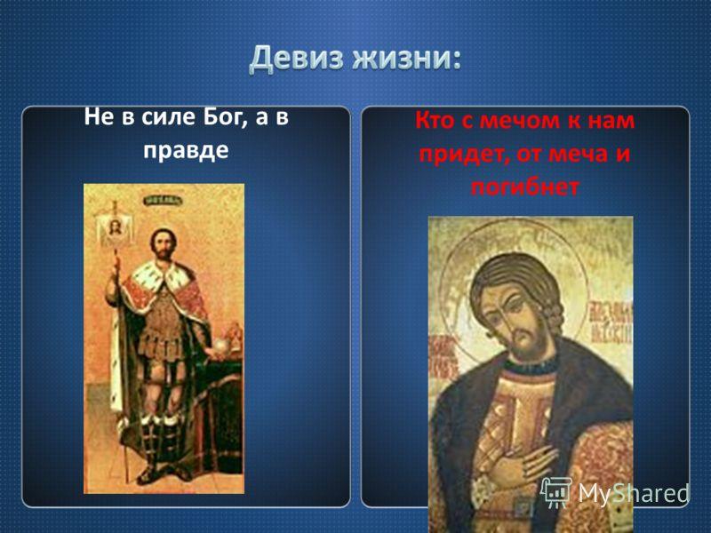Не в силе Бог, а в правде Кто с мечом к нам придет, от меча и погибнет