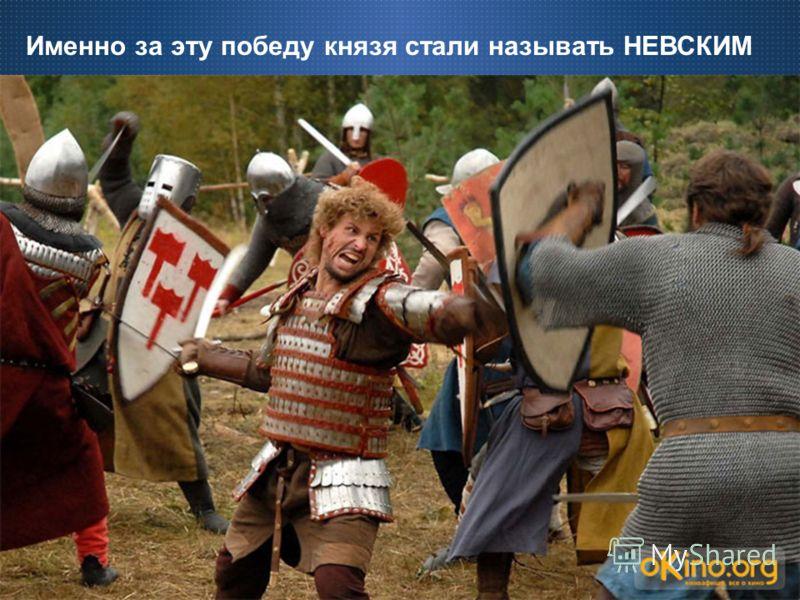 Именно за эту победу князя стали называть НЕВСКИМ