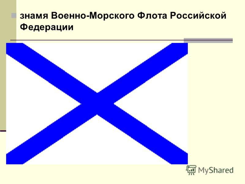 знамя Военно-Морского Флота Российской Федерации