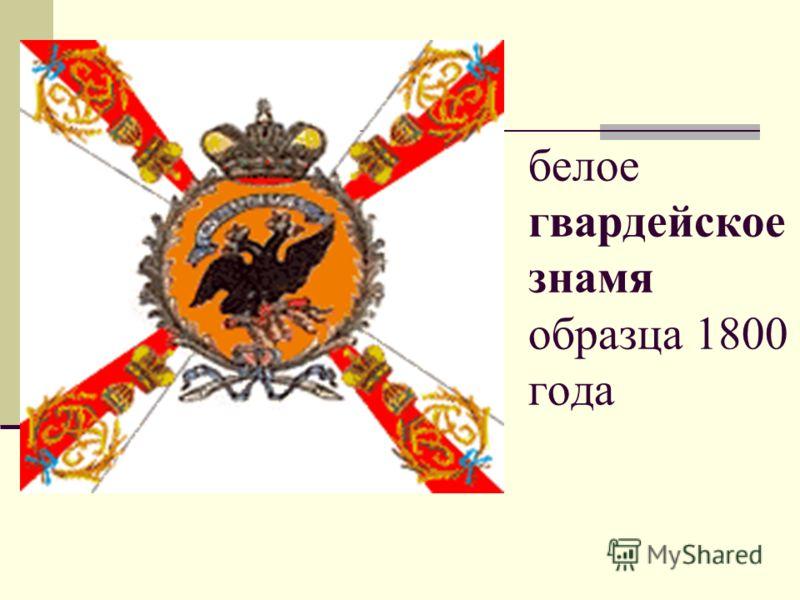 белое гвардейское знамя образца 1800 года