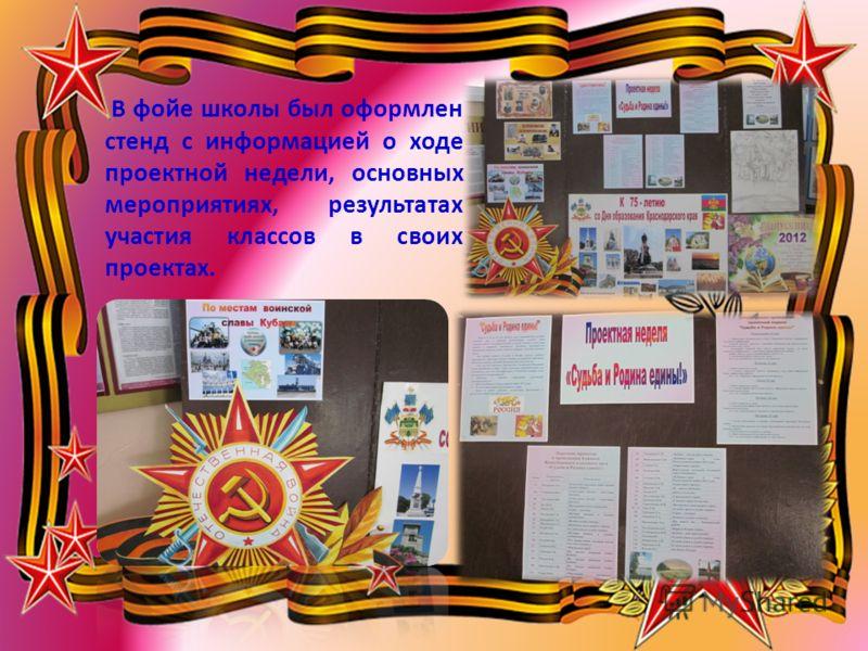 В фойе школы был оформлен стенд с информацией о ходе проектной недели, основных мероприятиях, результатах участия классов в своих проектах.
