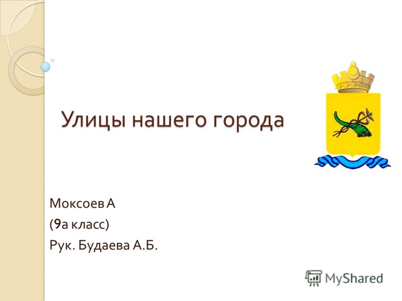 Улицы нашего города Моксоев А (9 а класс ) Рук. Будаева А. Б.