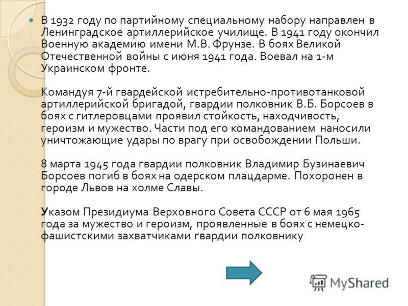 В 1932 году по партийному специальному набору направлен в Ленинградское артиллерийское училище. В 1941 году окончил Военную академию имени М. В. Фрунзе. В боях Великой Отечественной войны с июня 1941 года. Воевал на 1- м Украинском фронте. Командуя 7