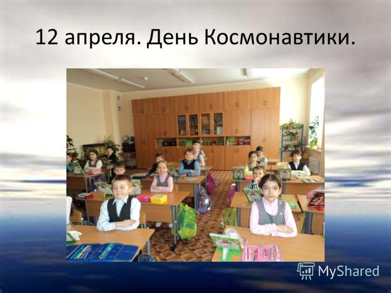12 апреля. День Космонавтики.