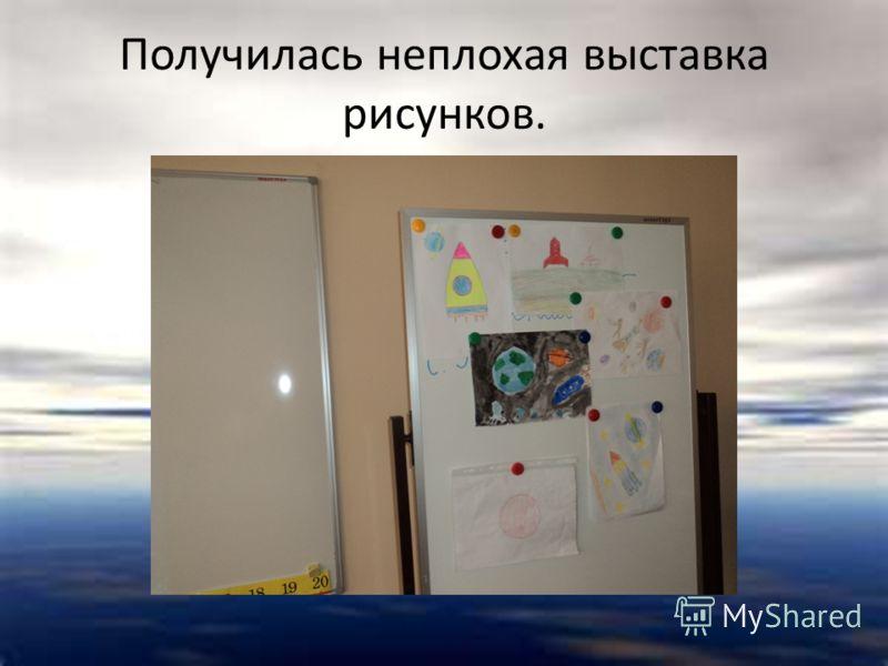 Получилась неплохая выставка рисунков.