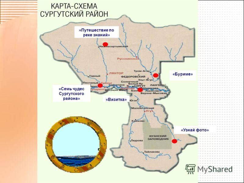 «Узнай фото» «Буриме» «Визитка» «Семь чудес Сургутского района» «Путешествие по реке знаний»