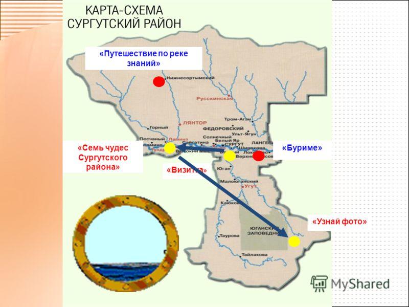 «Узнай фото» «Буриме» «Визитка » «Семь чудес Сургутского района» «Путешествие по реке знаний»