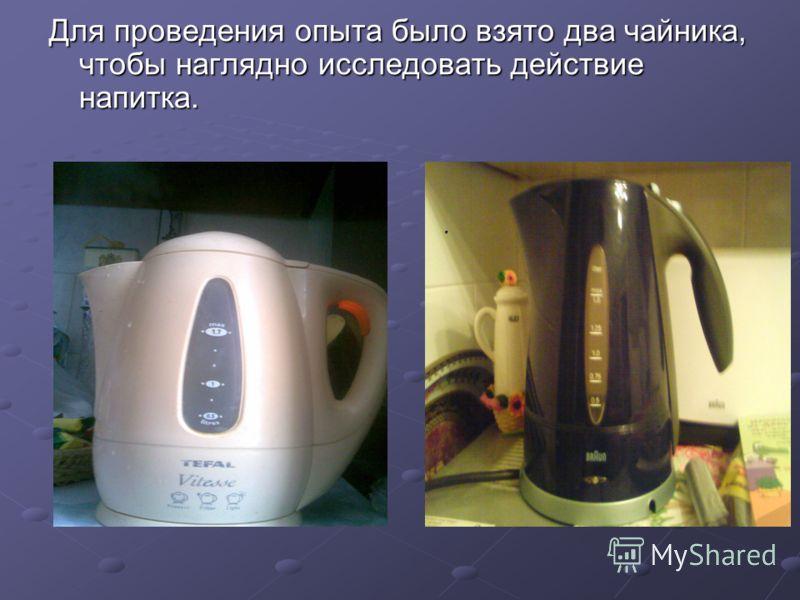 Для проведения опыта было взято два чайника, чтобы наглядно исследовать действие напитка.