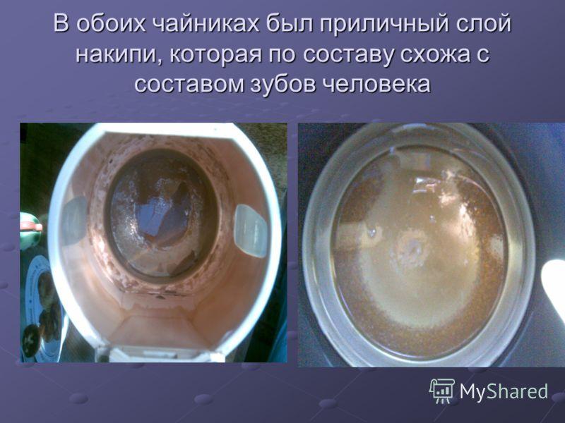В обоих чайниках был приличный слой накипи, которая по составу схожа с составом зубов человека