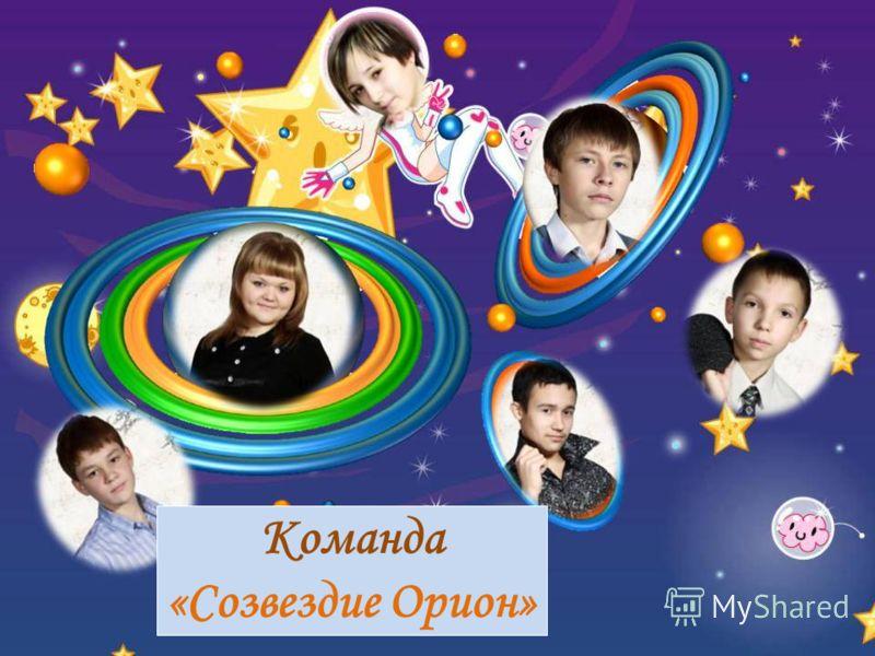 Команда «Созвездие Орион»