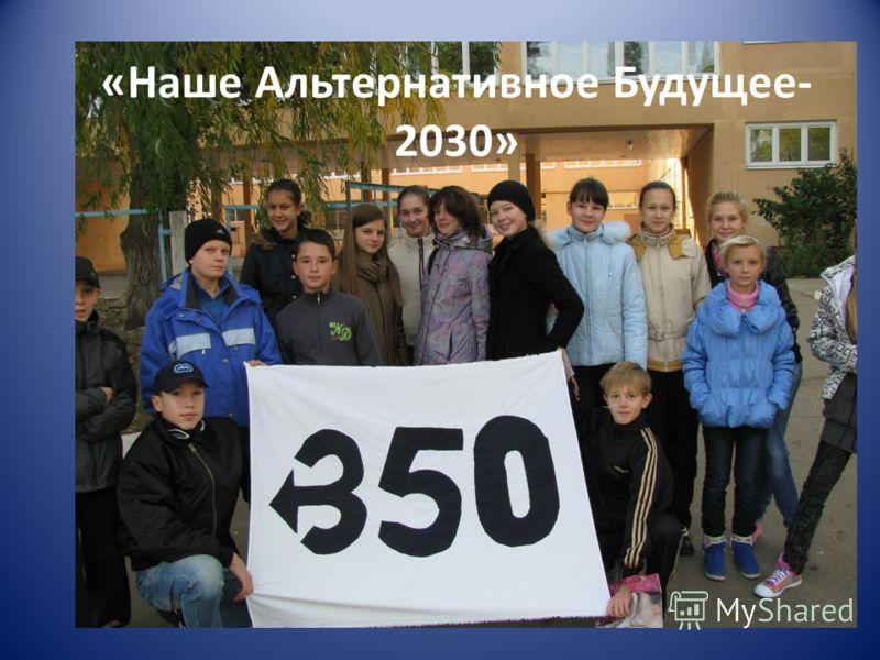 «Наше Альтернативное Будущее- 2030»