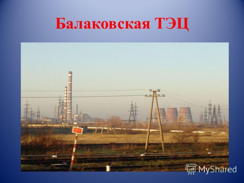 Балаковская ТЭЦ