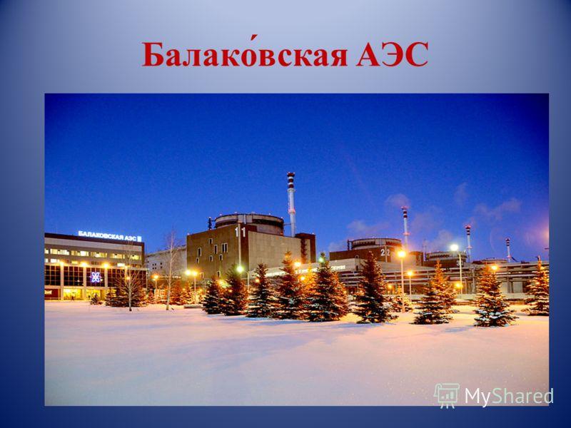 Балако́вская АЭС