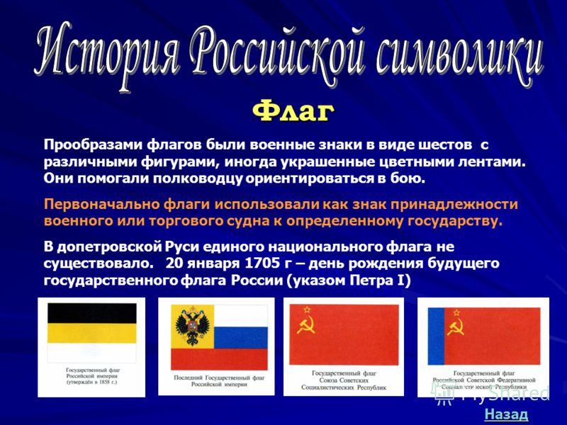 Флаг Флаг Прообразами флагов были военные знаки в виде шестов с различными фигурами, иногда украшенные цветными лентами. Они помогали полководцу ориентироваться в бою. Первоначально флаги использовали как знак принадлежности военного или торгового су