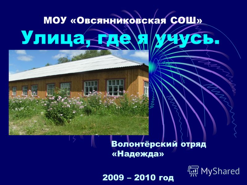 МОУ «Овсянниковская СОШ» Улица, где я учусь. Волонтёрский отряд «Надежда» 2009 – 2010 год
