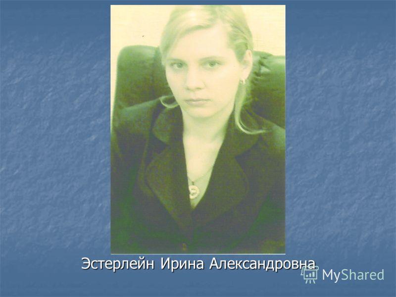 Эстерлейн Ирина Александровна Эстерлейн Ирина Александровна