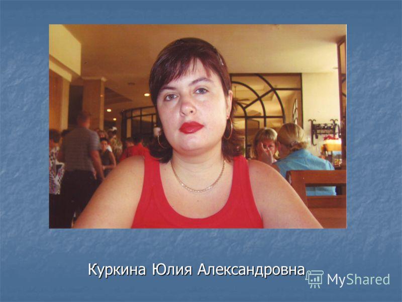 Куркина Юлия Александровна Куркина Юлия Александровна