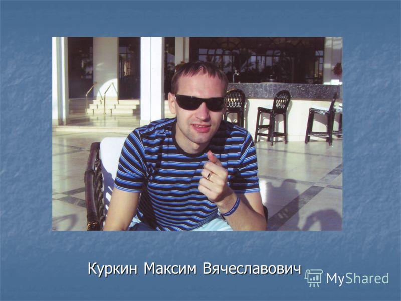 Куркин Максим Вячеславович Куркин Максим Вячеславович