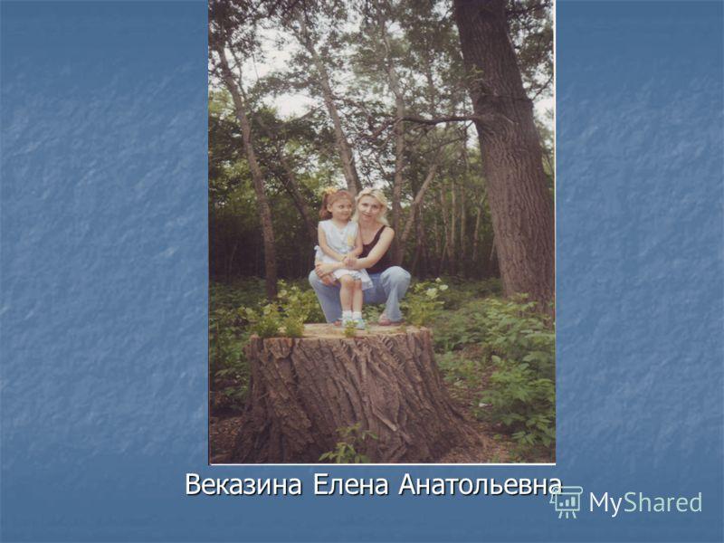 Веказина Елена Анатольевна Веказина Елена Анатольевна