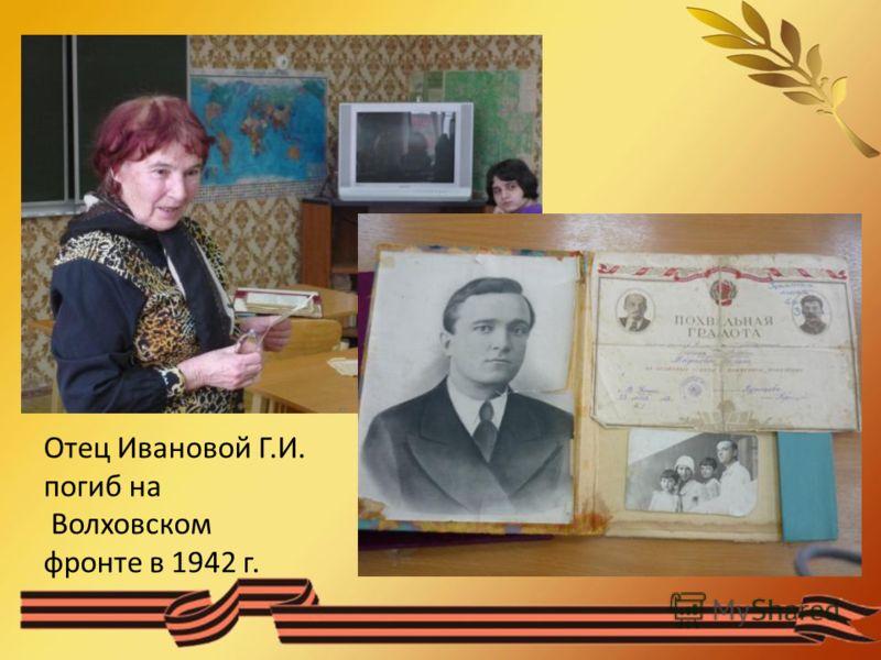 Отец Ивановой Г.И. погиб на Волховском фронте в 1942 г.