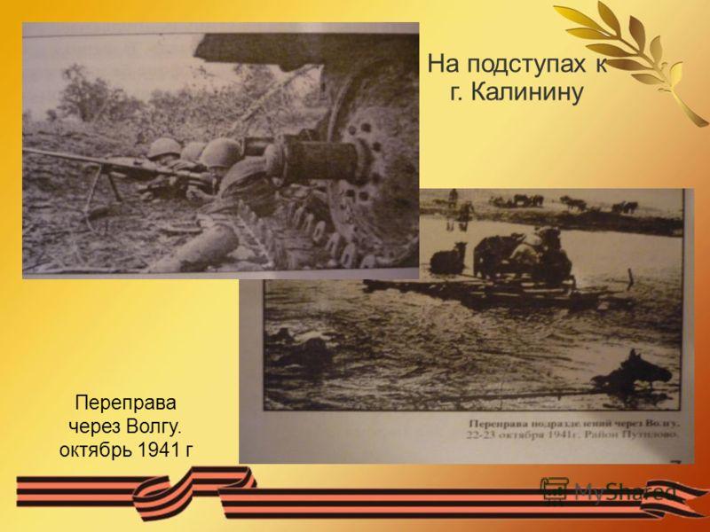 На подступах к г. Калинину Переправа через Волгу. октябрь 1941 г