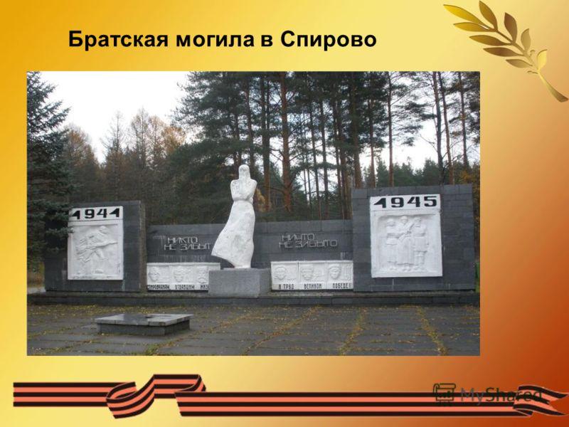 Братская могила в Спирово