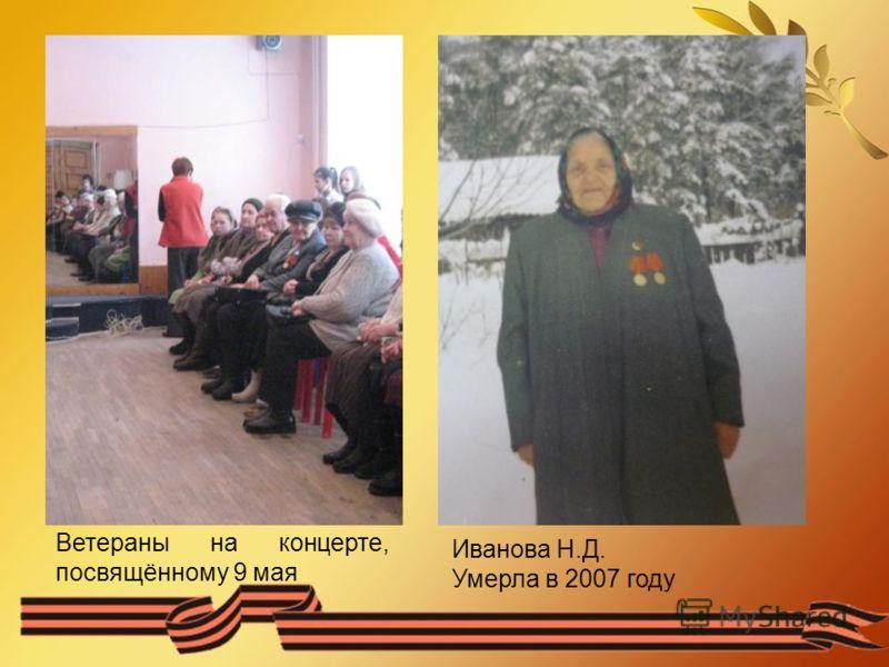 Ветераны на концерте, посвящённому 9 мая Иванова Н.Д. Умерла в 2007 году
